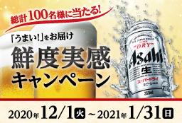 ユニー×アサヒビール 鮮度実感キャンペーン