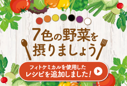 7色の野菜を摂りましょう フィトケミカル