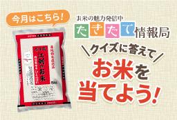 クイズに答えてお米を当てようキャンペーン