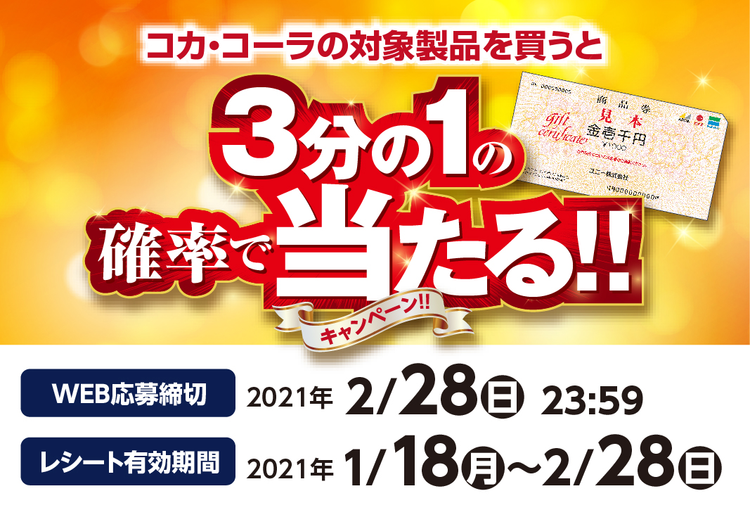 コカ?コーラの対象製品を買うと3分の1の確率で當たるキャンペーン