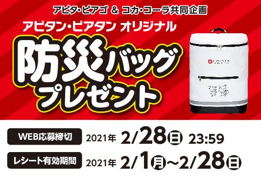 コカ?コーラの対象製品を買うとアピタン?ピアタンオリジナル防災バッグプレゼントキャンペーン