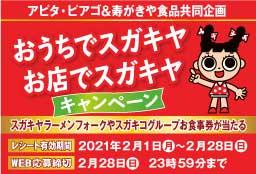 アピタ?ピアゴ&壽がきや食品共同企畫 おうちでスガキヤお店でスガキヤキャンペーン