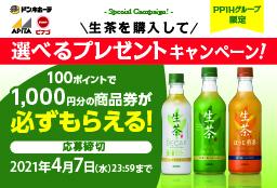 PPIHグループ限定 生茶を購入して選べるプレゼントキャンペーン!