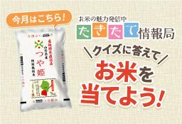 クイズに答えてお米を當てようキャンペーン