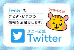 ユニー公式Twitter