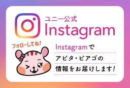 ユニー公式Instagram
