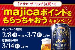majicaアプリ会員様 限定企画「アサヒ ザ・リッチ」を買って、majicaポイントをもらっちゃおう!!キャンペーン