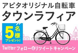 アピタオリジナル自転車 Twitterフォロー&リツイートキャンペーン