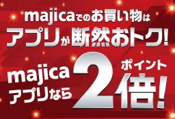majicaアプリならポイント2倍!