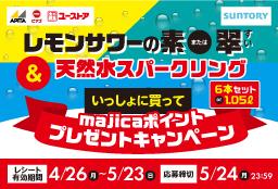 「レモンサワーの素又は翠&天然水スパークリング」を一緒に買って、majicaポイントプレゼントキャンペーン