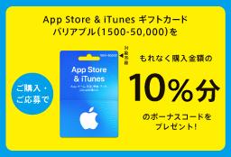 App Store & iTunesギフトカード ボーナスコードキャンペーン