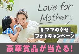 Love for mother「#ママの幸せフォトキャンペーン」