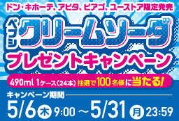 アピタ・ピアゴ・ユーストア限定発売 ペプシクリームソーダプレゼントキャンペーン