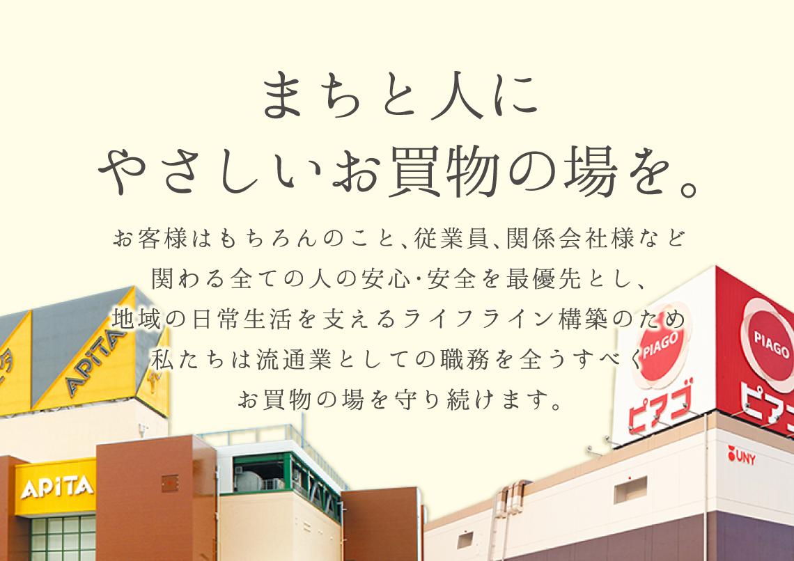 """まちと人にやさしいお買い物の場を"""""""