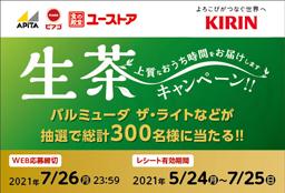 アピタ・ピアゴ・ユーストア 生茶キャンペーン~上質なおうち時間をお届けします