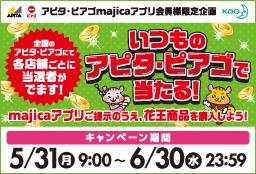 いつものアピタ・ピアゴで当たる!majicaアプリご提示のうえ、花王商品を購入しよう!
