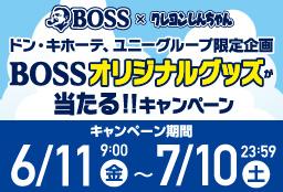 BOSSオリジナルグッズが当たる!!キャンペーン