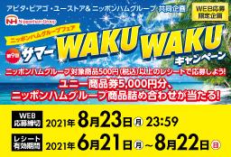 ニッポンハムグループフェア~第9回サマーWAKUWAKUキャンペーン