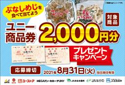 ぶなしめじを食べて当てよう!ユニー商品券2,000円分プレゼント