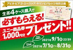 キリンビバレッジ 生茶4ケース購入で必ずもらえる!ユニー商品券プレゼント!!