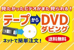 ビデオテープをDVDにダビングサービス
