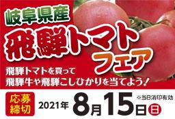 岐阜県産 飛騨トマトフェア~飛騨の特産品プレゼント!