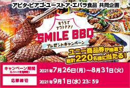 アピタ・ピアゴ・ユーストア・エバラ食品共同企画 おうちでアウトドア! SMILE BBQ プレゼントキャンペーン