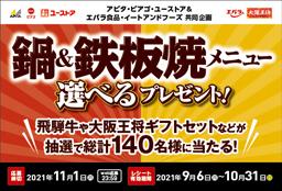 アピタ・ピアゴ・ユーストア 鍋&鉄板焼きメニュー 選べるプレゼント!