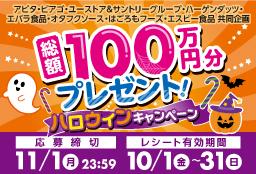 アピタ・ピアゴ・ユーストア 総額100万円分プレゼント!ハロウィンキャンペーン