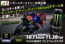 アピタ・ピアゴ・ユーストア モンスターを買ってモンスターエナジ―ヤマハMotoGPチームを応援しよう!