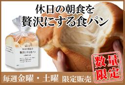 休日の朝食を贅沢にする食パン