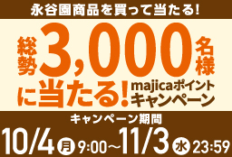 【永谷園】総勢3000名様に当たる!majicaポイントキャンペーン