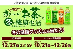 アピタ・ピアゴ・ユーストア&伊藤園共同企画 お~いお茶で冬の健康生活応援キャンペーン