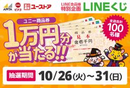 ユニー商品券1万円分が当たる!LINEくじ