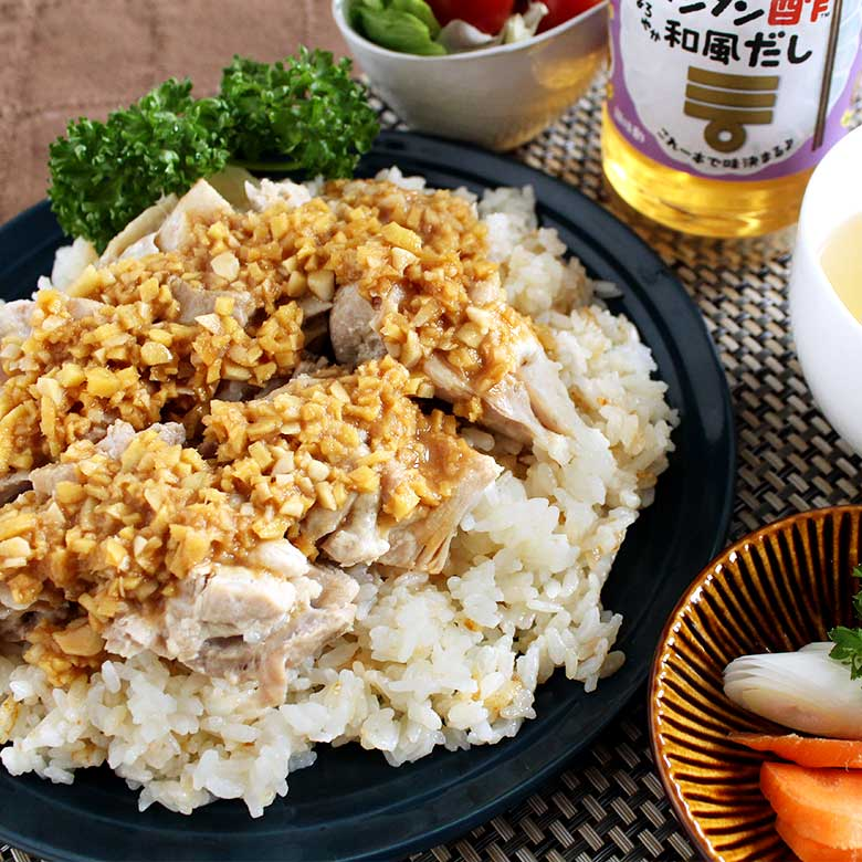 ミツカン カンタン酢「和風だし」で、だしの効いた楽々チキンライスの写真