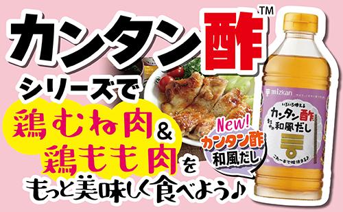 ミツカン カンタン酢とカンタン黒酢とNEW!カンタン酢和風だしで鶏むね肉&鶏もも肉をもっと美味しく食べよう♪