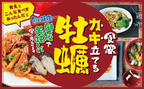 食欲牡蠣(カキ)立てる旬の味覚 時短で美味しい食べ方あります