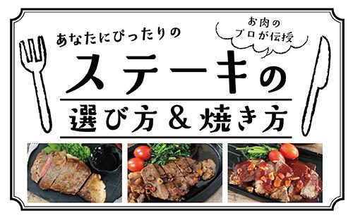 お肉のプロが伝授 あなたにぴったりのステーキの選び方&焼き方