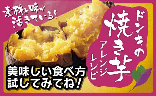 素材と味が活きている!ドンキの焼き芋アレンジレシピ