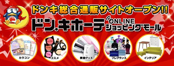 ドンキ総合通販サイトオープン!ドン・キホーテオンラインショッピングモール