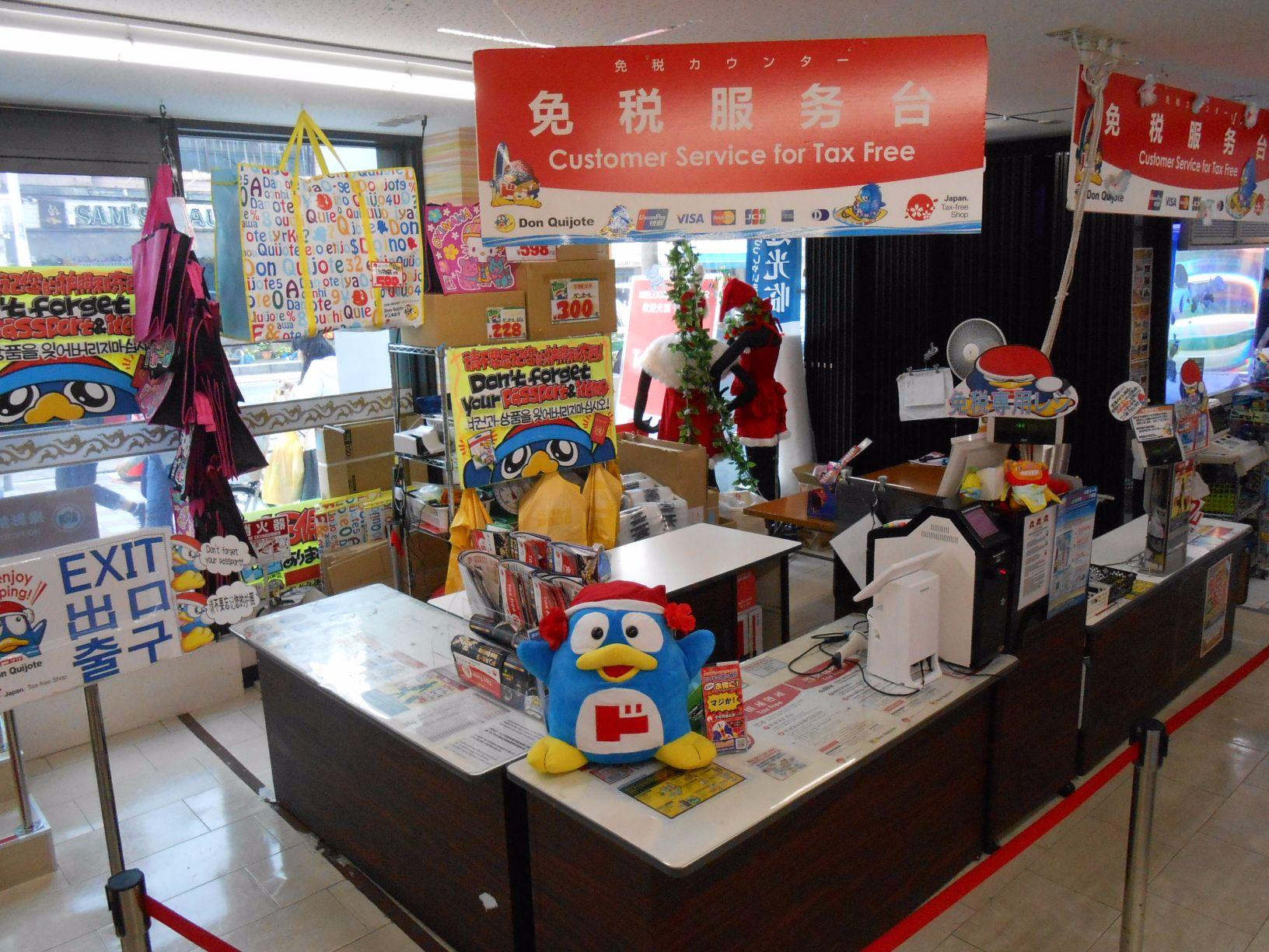 国際通り店|驚安の殿堂 ドン・キホーテ