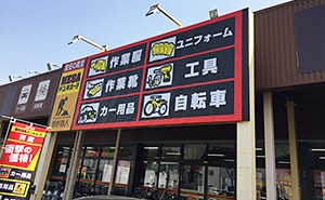 情熱職人 - カッコいい職人さんのための作業着専門店【PPIH ...