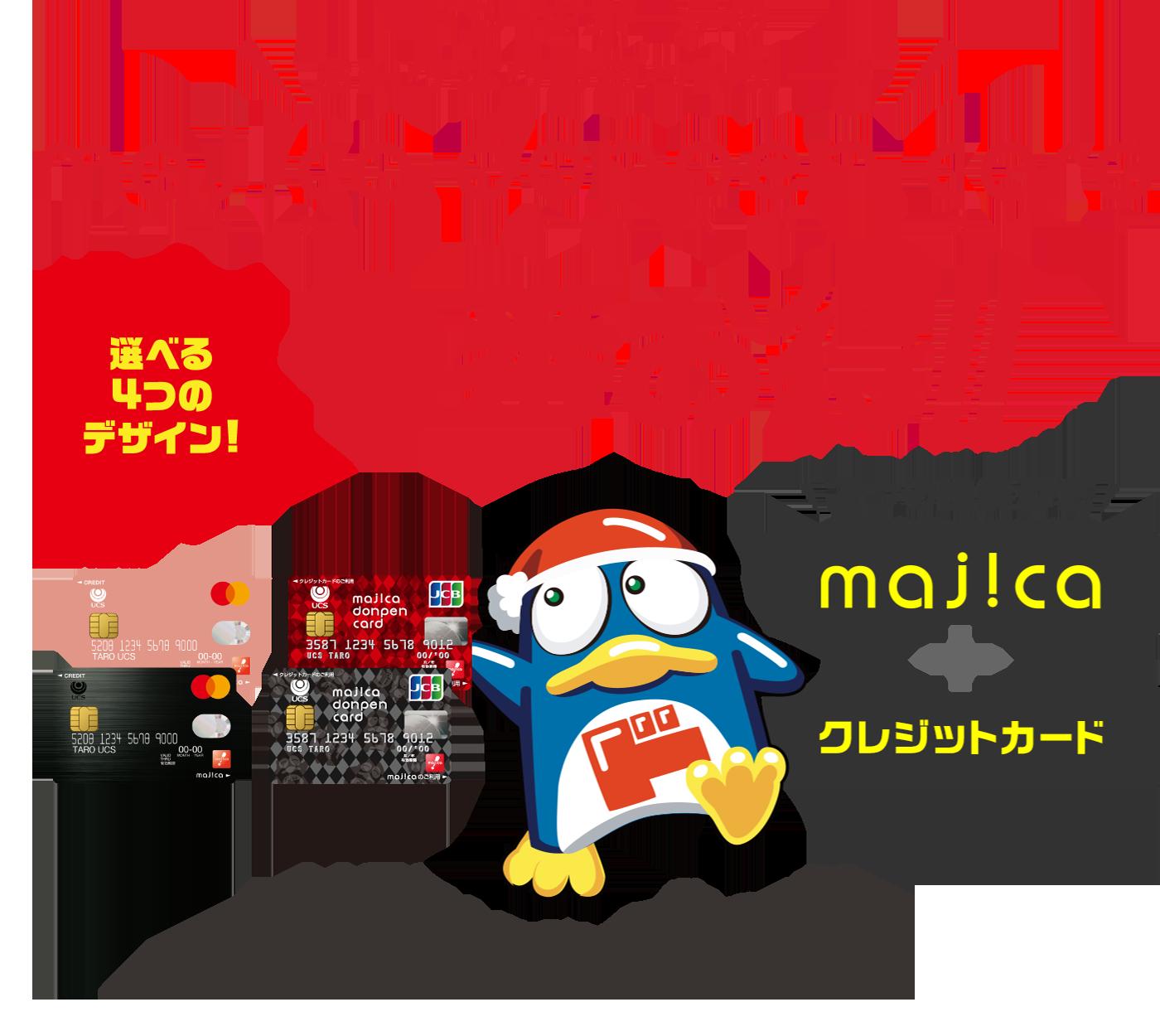 マジカ カード ユニー