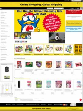 「Don Quijote global shopping site」サイト画面