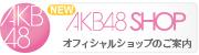AKB48_新
