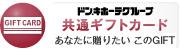 ギフトカード_新