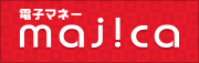 majica(マジカ)ドンキホーテグループ全店舗で使えるお得な電子マネー!!