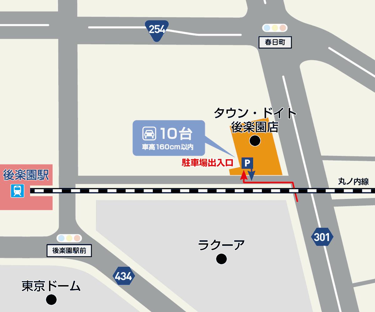 タウン・ドイト後楽園店駐車場地図
