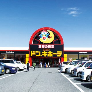 MEGAドン・キホーテ飯塚店の店舗...