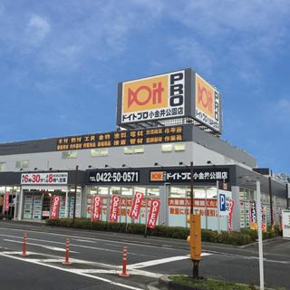 ドイトプロ小金井公園店の店舗情報・駐車場情報